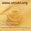Строки нашего сердца - сборник стихов выпуска 97 СШ№54 города Николаева.